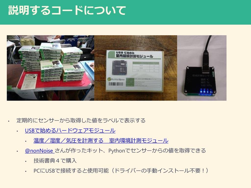 説明するコードについて • 定期的にセンサーから取得した値をラベルで表示する • USBで始め...