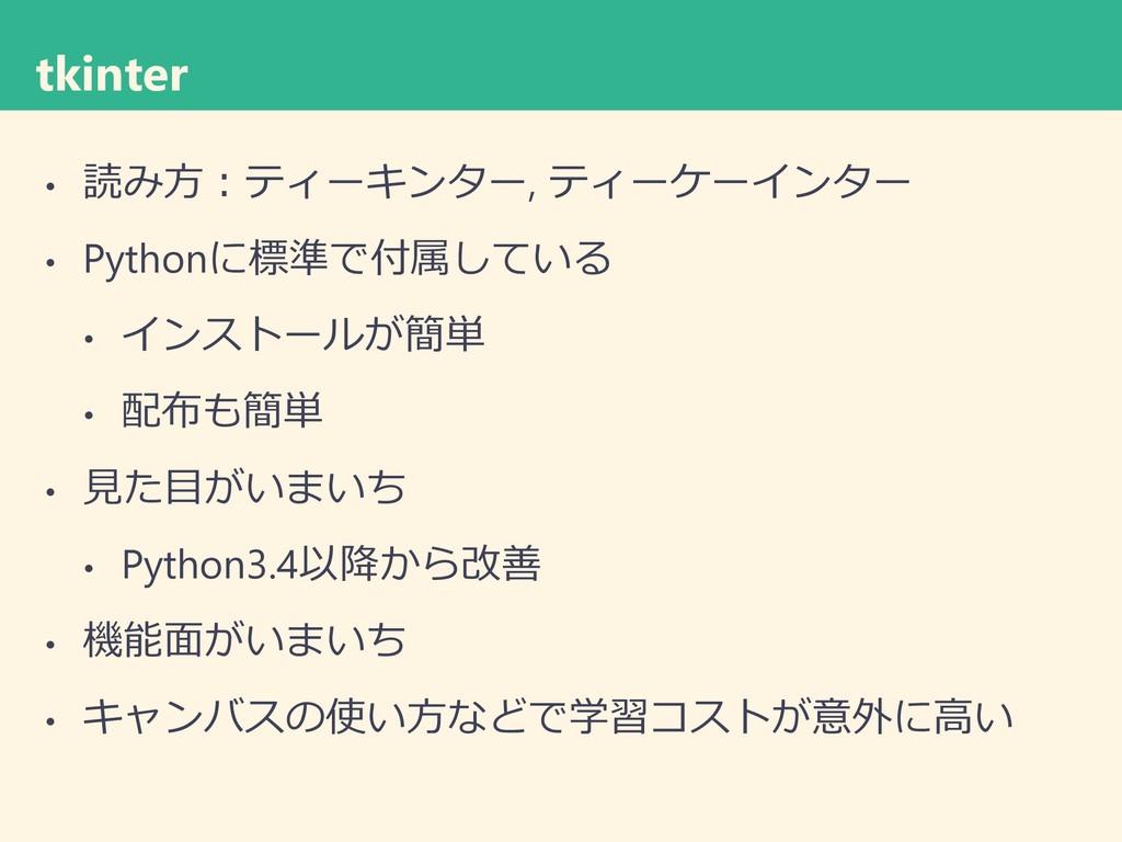tkinter • 読み方:ティーキンター, ティーケーインター • Pythonに標準で付属...