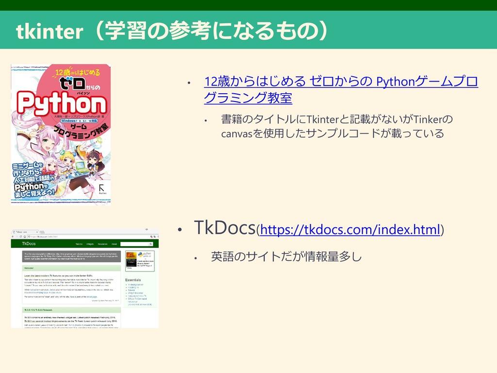 tkinter(学習の参考になるもの) • 12歳からはじめる ゼロからの Pythonゲーム...