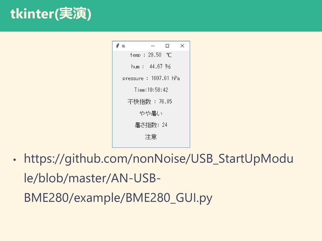 tkinter(実演) • https://github.com/nonNoise/USB_S...
