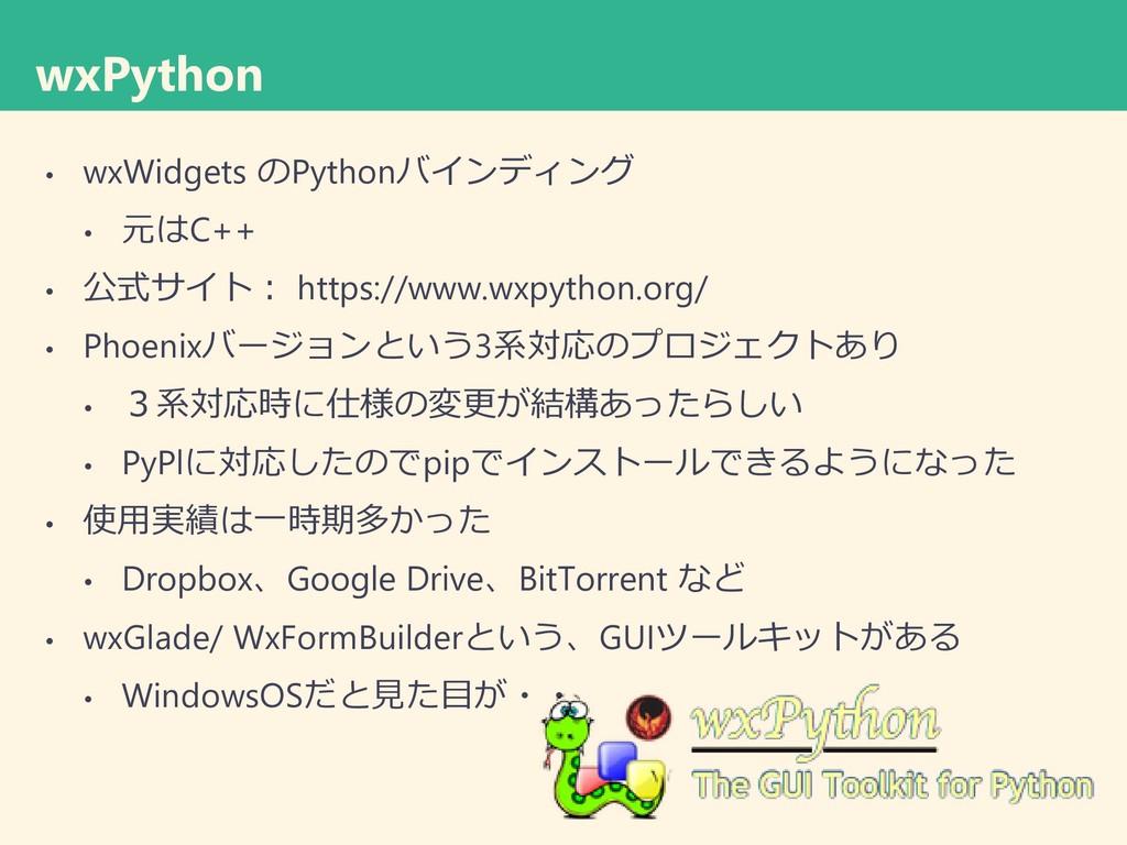 wxPython • wxWidgets のPythonバインディング • 元はC++ • 公...