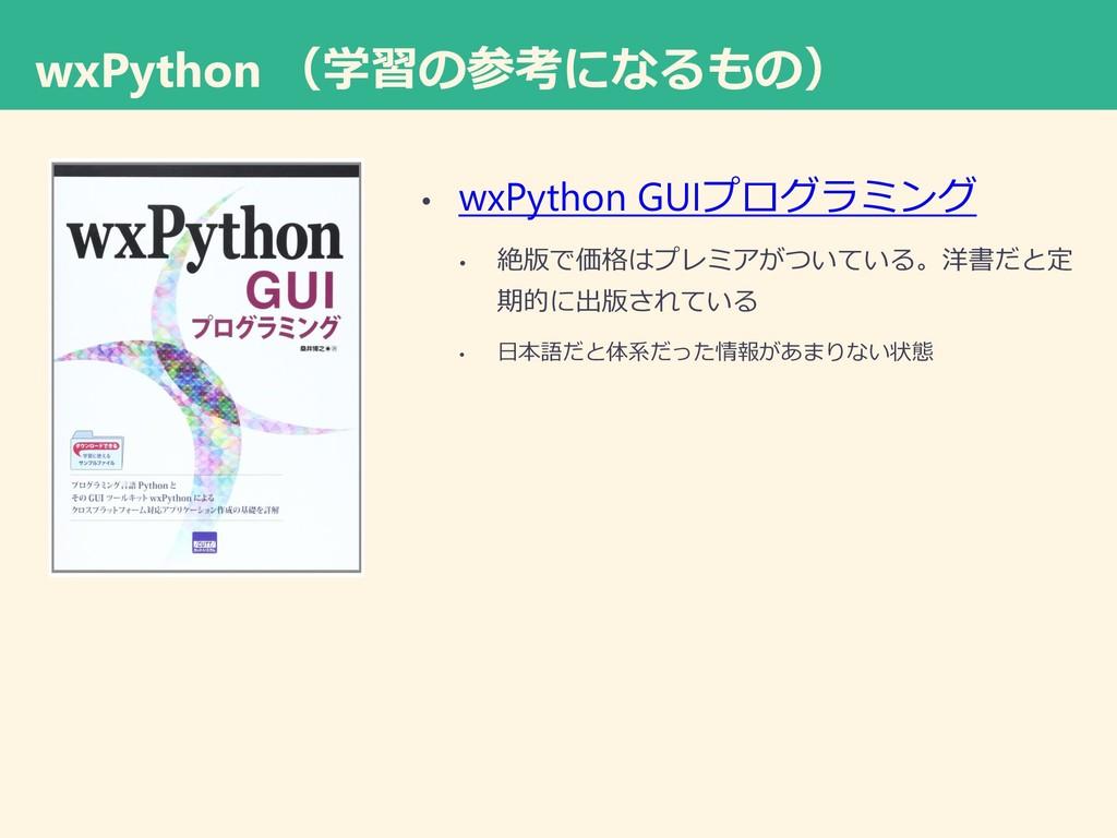 wxPython (学習の参考になるもの) • wxPython GUIプログラミング • 絶...
