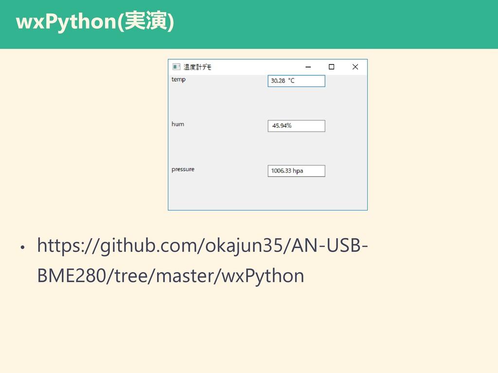 wxPython(実演) • https://github.com/okajun35/AN-U...