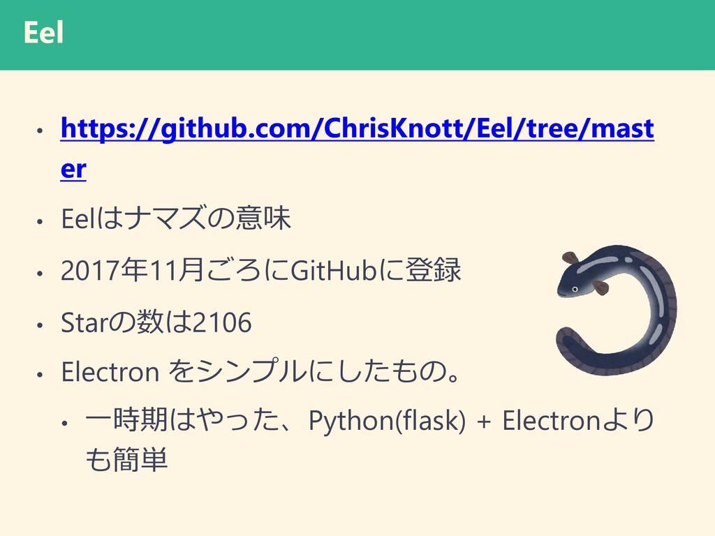Eel • https://github.com/ChrisKnott/Eel/tree/ma...