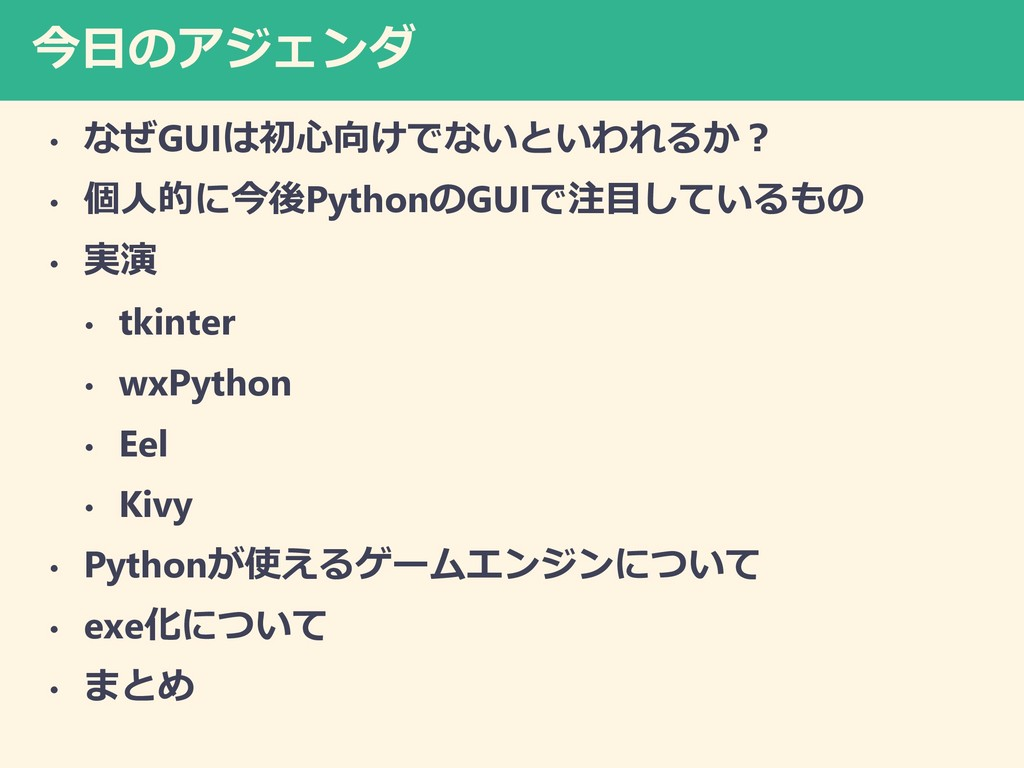 今日のアジェンダ • なぜGUIは初心向けでないといわれるか? • 個人的に今後Pythonの...