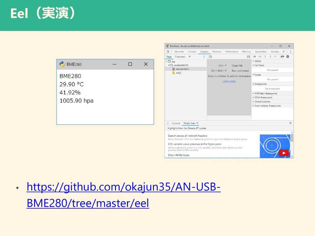 Eel(実演) • https://github.com/okajun35/AN-USB- B...