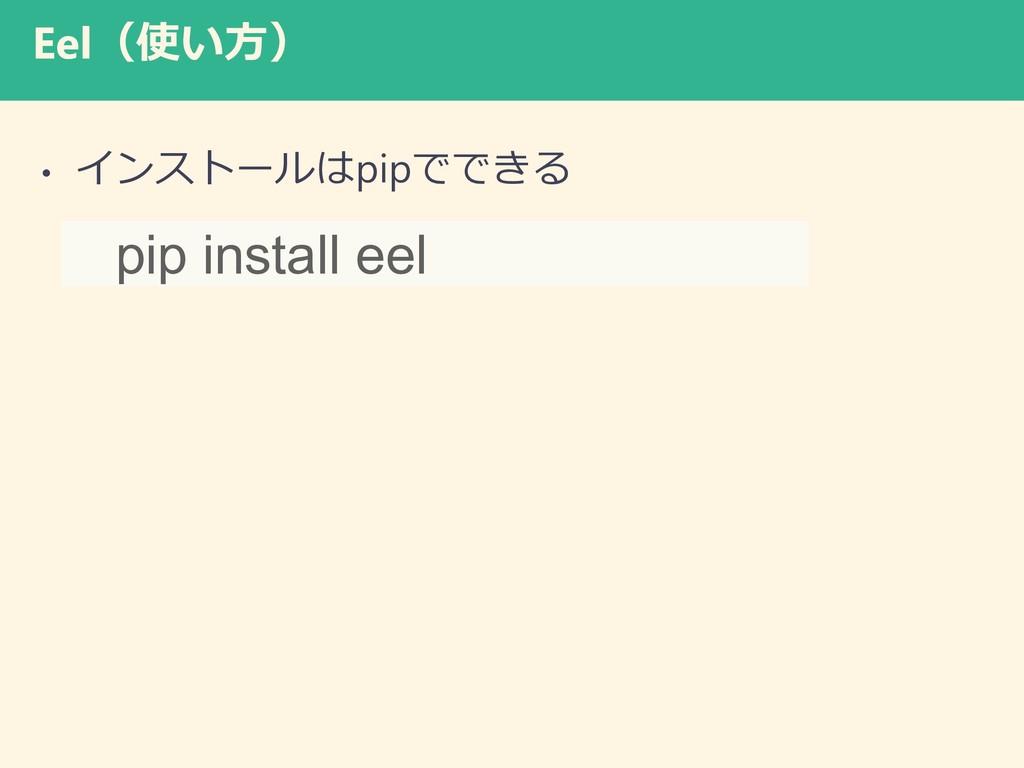 Eel(使い方) • インストールはpipでできる pip install eel