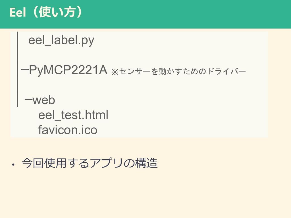 Eel(使い方) • 今回使用するアプリの構造 │ eel_label.py │ │─PyMC...