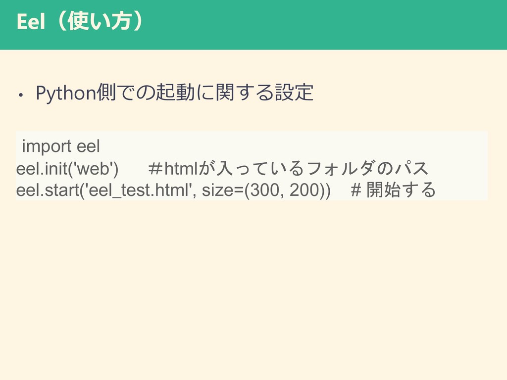 Eel(使い方) • Python側での起動に関する設定 import eel eel.ini...