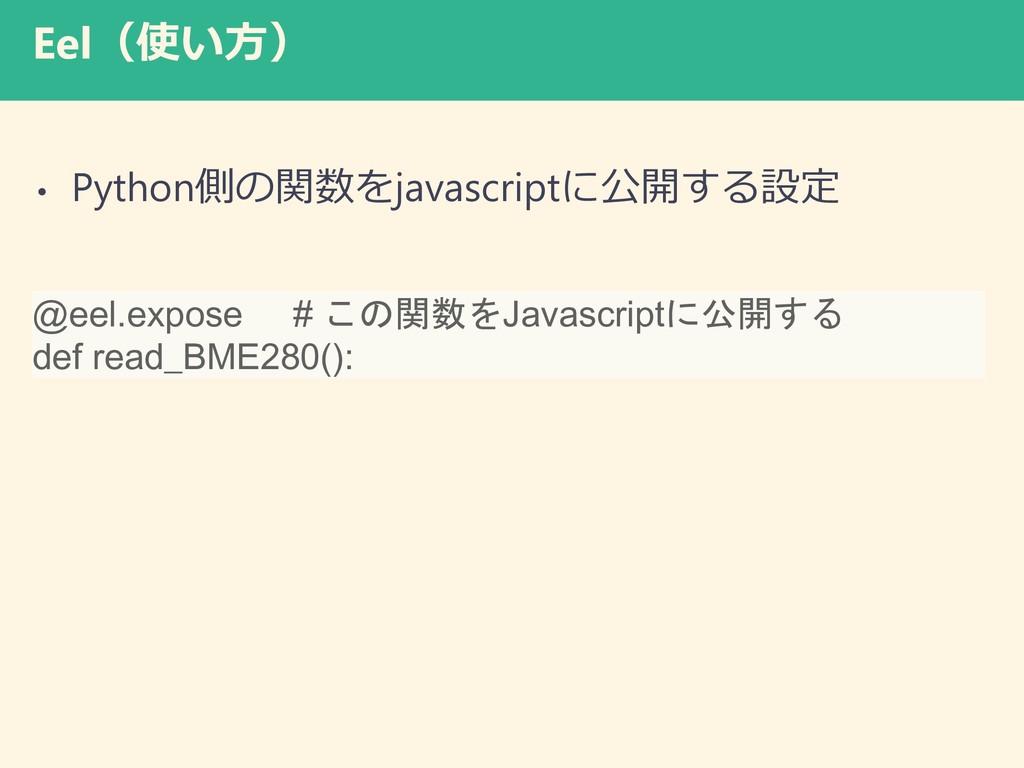 Eel(使い方) • Python側の関数をjavascriptに公開する設定 @eel.ex...
