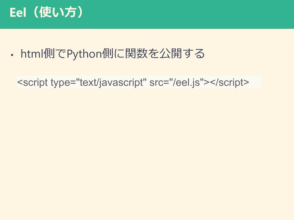"""Eel(使い方) • html側でPython側に関数を公開する <script type=""""..."""