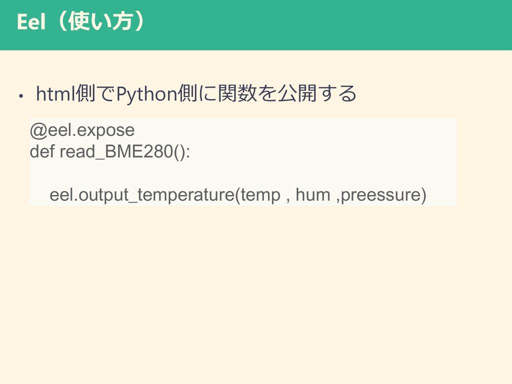Eel(使い方) • html側でPython側に関数を公開する @eel.expose de...