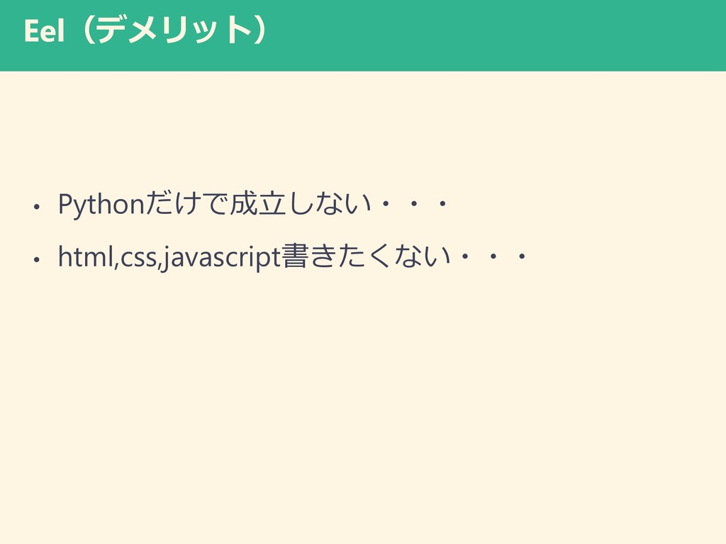 Eel(デメリット) • Pythonだけで成立しない・・・ • html,css,javas...