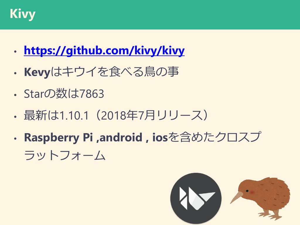 Kivy • https://github.com/kivy/kivy • Kevyはキウイを...