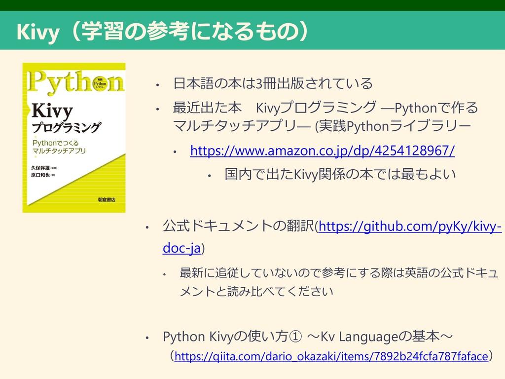 Kivy(学習の参考になるもの) • 日本語の本は3冊出版されている • 最近出た本 Kivy...