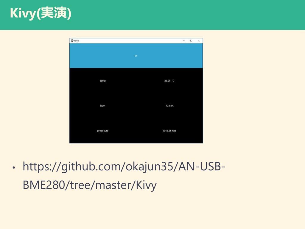 Kivy(実演) • https://github.com/okajun35/AN-USB- ...