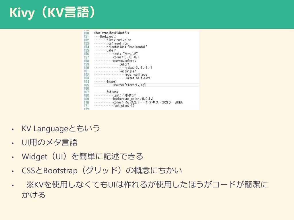 Kivy(KV言語) • KV Languageともいう • UI用のメタ言語 • Widge...