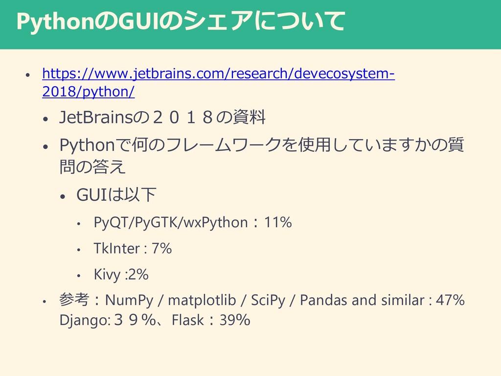 PythonのGUIのシェアについて • https://www.jetbrains.com/...