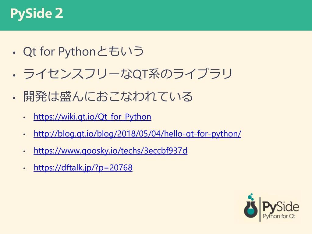PySide2 • Qt for Pythonともいう • ライセンスフリーなQT系のライブラ...