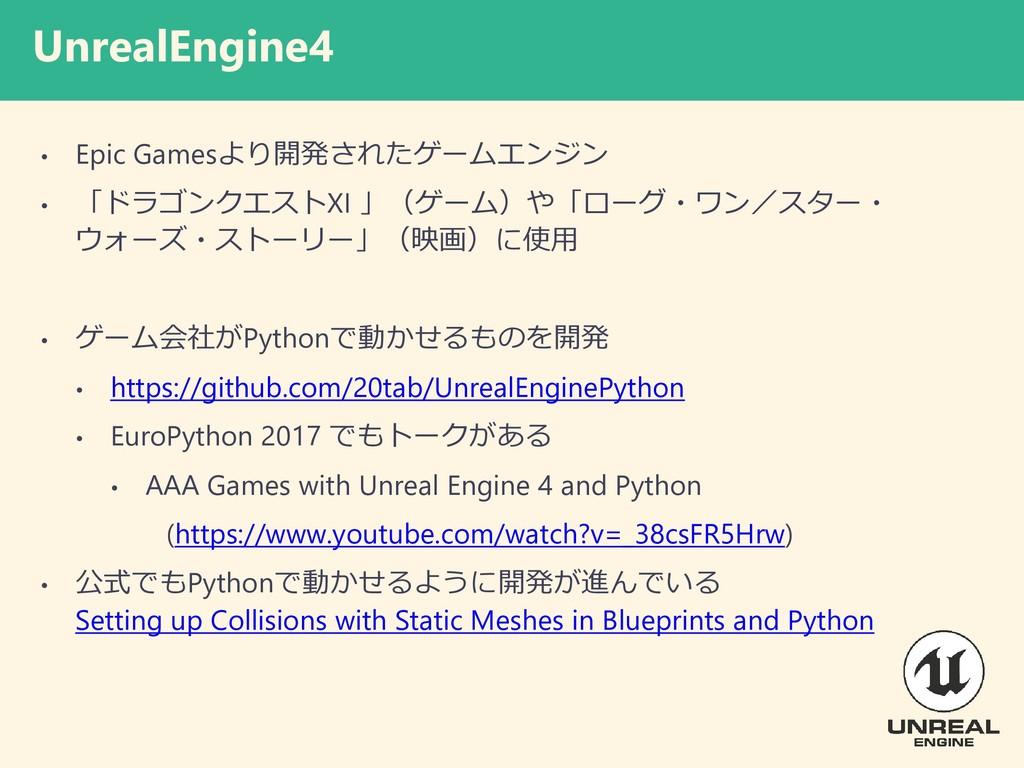 UnrealEngine4 • Epic Gamesより開発されたゲームエンジン • 「ドラゴ...
