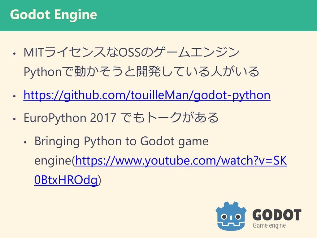 Godot Engine • MITライセンスなOSSのゲームエンジン Pythonで動かそう...
