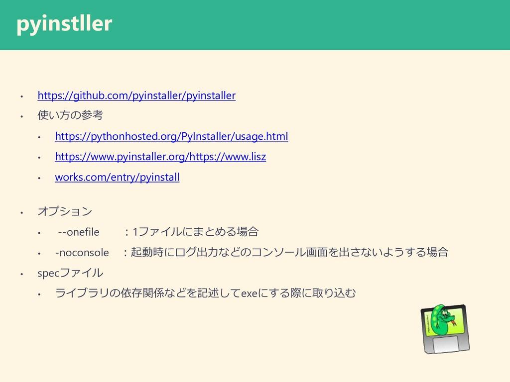 pyinstller • https://github.com/pyinstaller/pyi...