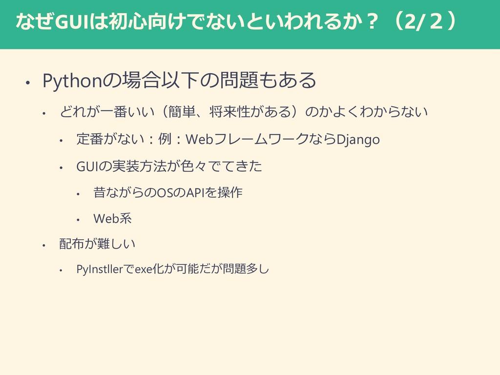 なぜGUIは初心向けでないといわれるか?(2/2) • Pythonの場合以下の問題もある •...