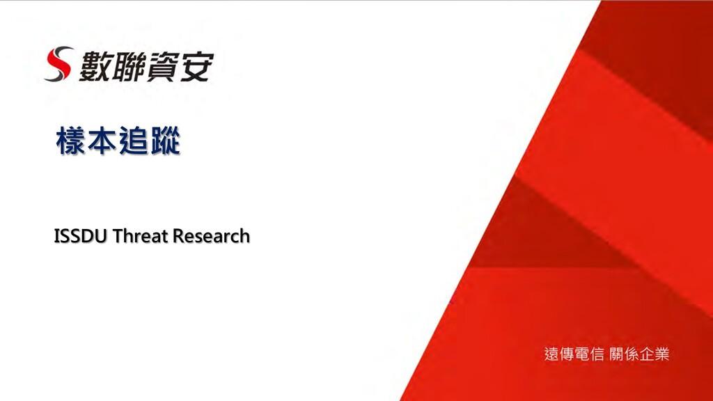 樣本追蹤 ISSDU Threat Research