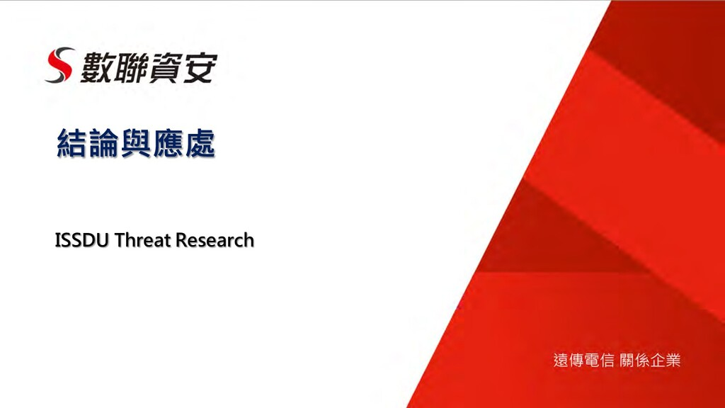 結論與應處 ISSDU Threat Research