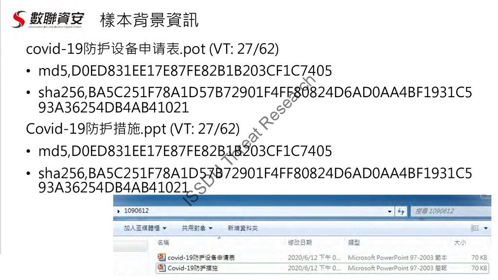 5 樣本背景資訊 covid-19防护设备申请表.pot (VT: 27/62) • md5,...