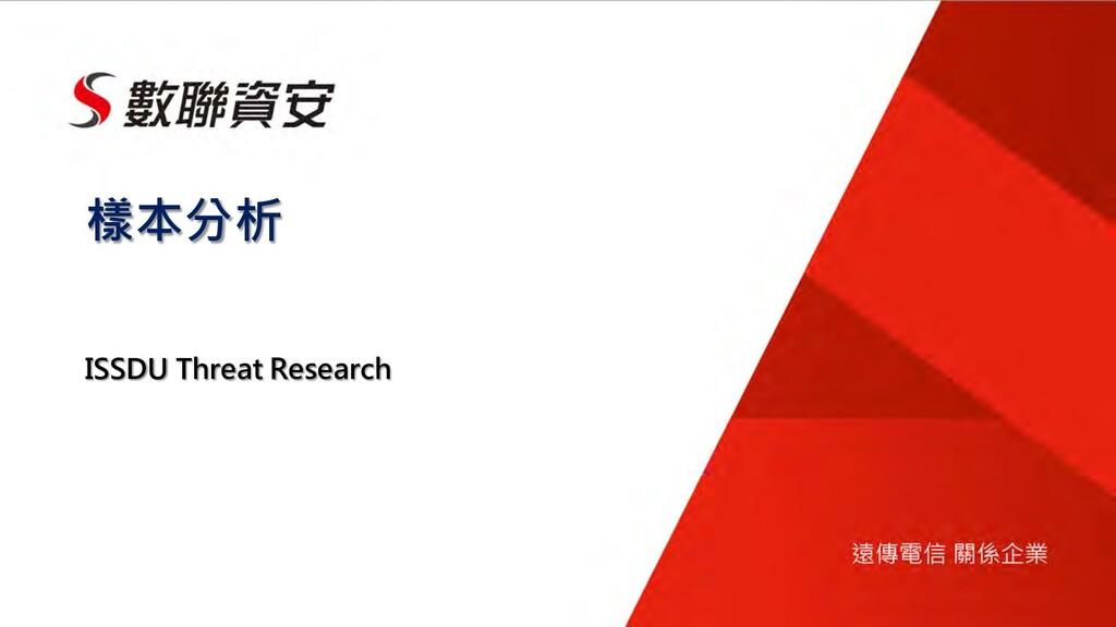 樣本分析 ISSDU Threat Research