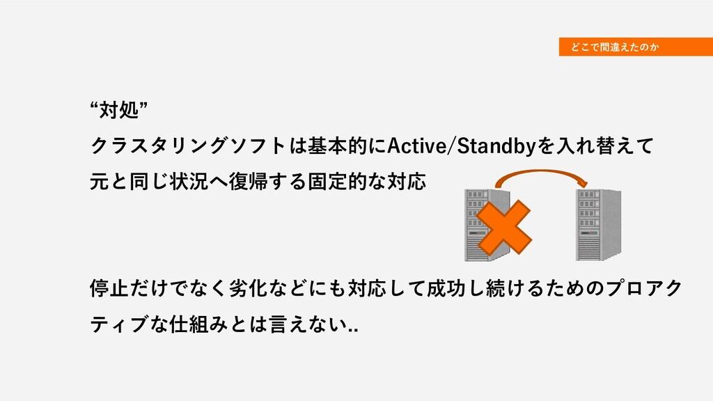 """どこで間違えたのか """"対処"""" クラスタリングソフトは基本的にActive/Standbyを入れ..."""