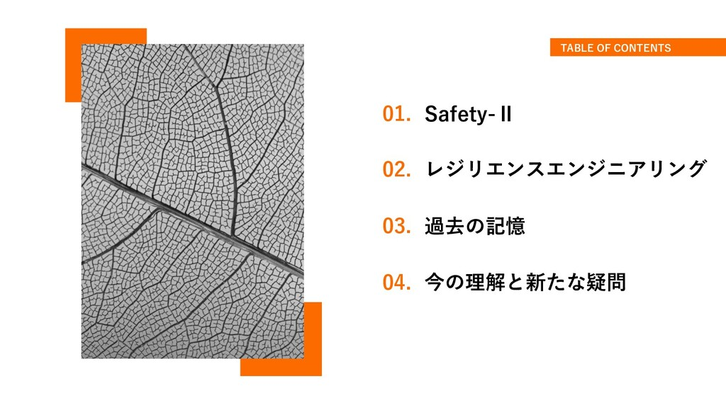 TABLE OF CONTENTS 01. Safety-Ⅱ 02. レジリエンスエンジニアリ...