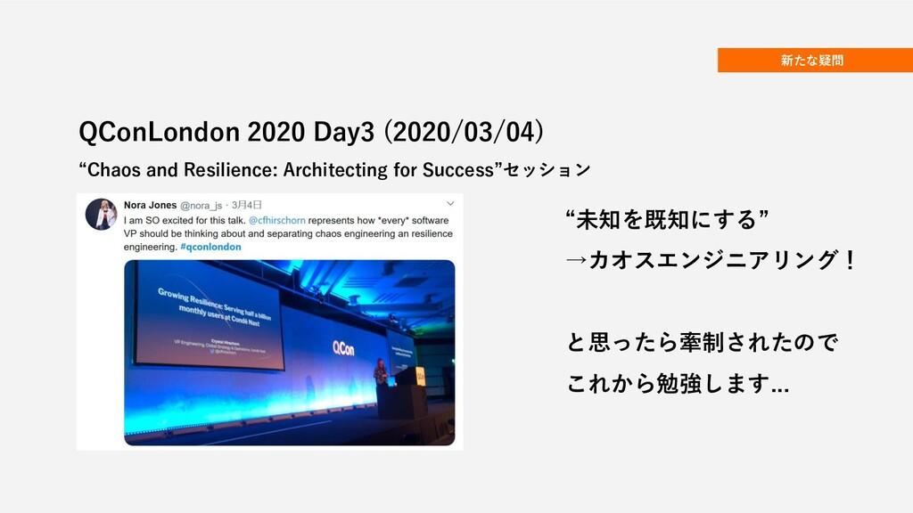 """新たな疑問 QConLondon 2020 Day3 (2020/03/04) """"Chaos ..."""