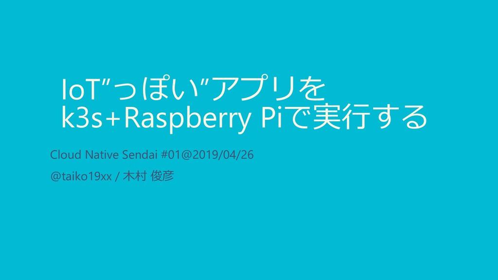 "IoT""っぽい""アプリを k3s+Raspberry Piで実行する Cloud Native..."