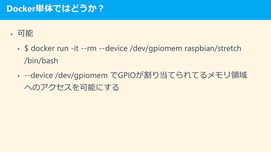 Docker単体ではどうか? • 可能 • $ docker run -it --rm --d...