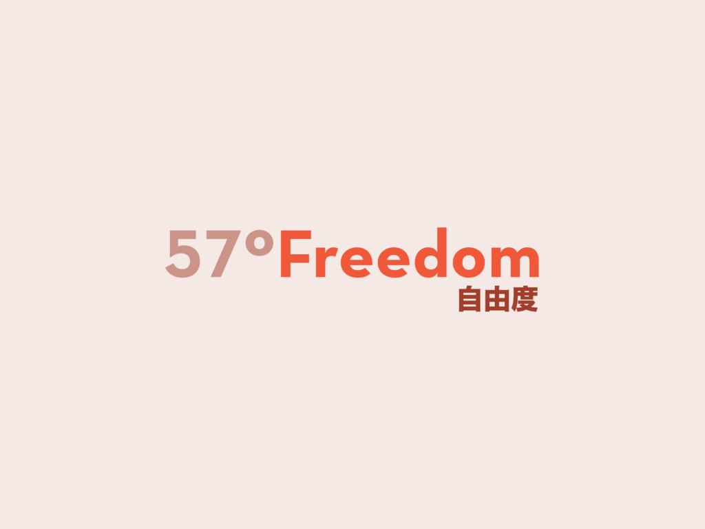 57ºFreedom ࣗ༝