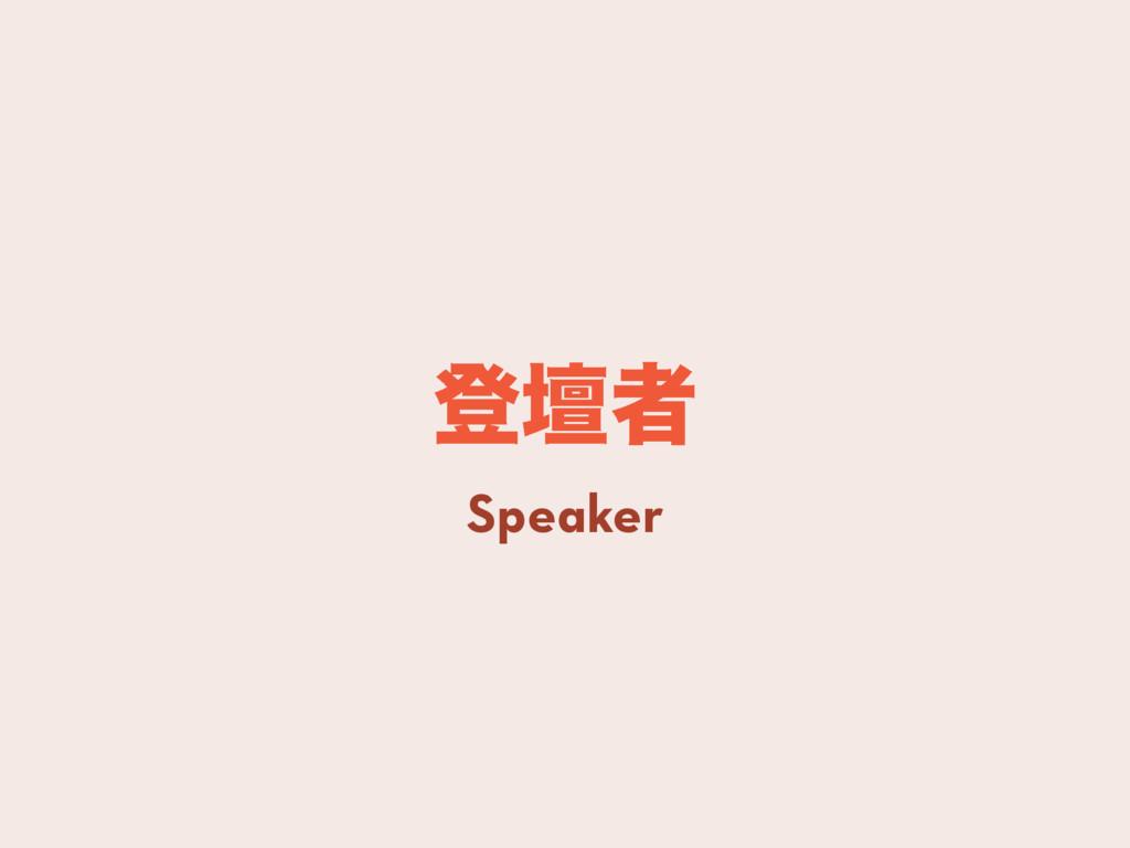 ొஃऀ Speaker