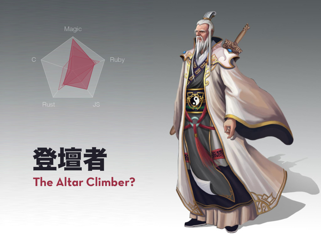 ొஃऀ The Altar Climber? Magic Ruby JS C Rust