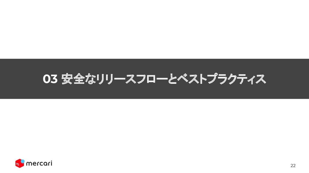 22 03 安全なリリースフローとベストプラクティス