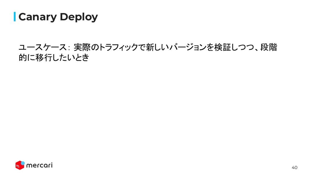 40 Canary Deploy ユースケース: 実際のトラフィックで新しいバージョンを検証し...