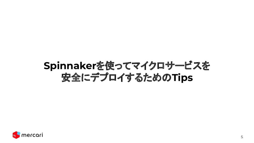 5 Spinnakerを使ってマイクロサービスを 安全にデプロイするためのTips