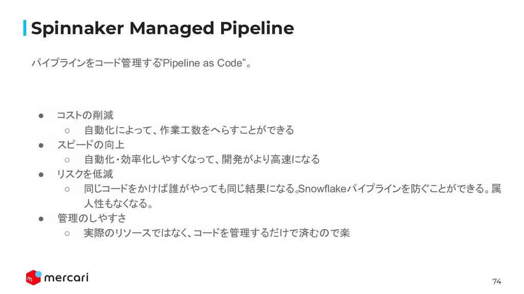 "74 Spinnaker Managed Pipeline パイプラインをコード管理する ""P..."