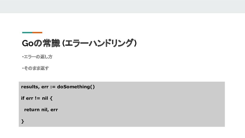 Goの常識 (エラーハンドリング) ・エラーの返し方 ・そのまま返す results, err...