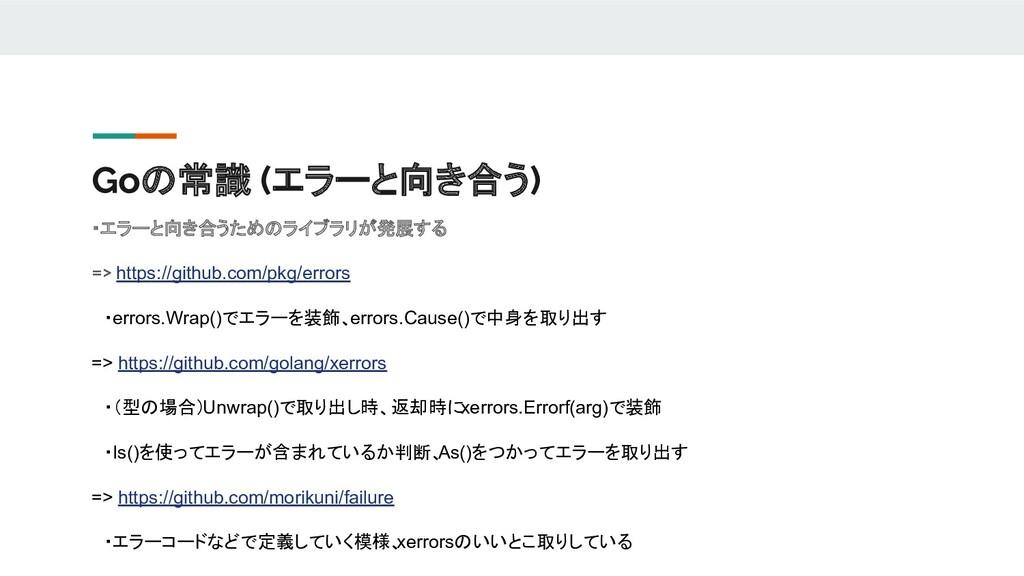 Goの常識 (エラーと向き合う) ・エラーと向き合うためのライブラリが発展する => http...
