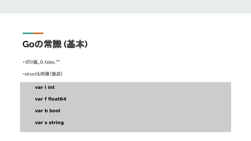 "Goの常識 (基本) ・ゼロ値、0, false, """" ・structも同様(後述) var..."