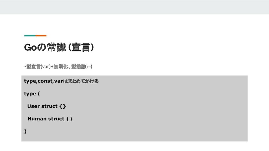 Goの常識 (宣言) ・型宣言(var)+初期化、型推論(:=) type,const,var...