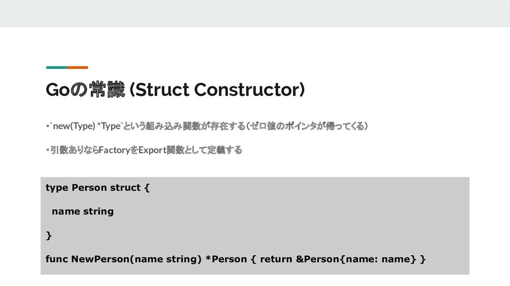 Goの常識 (Struct Constructor) ・`new(Type) *Type`とい...