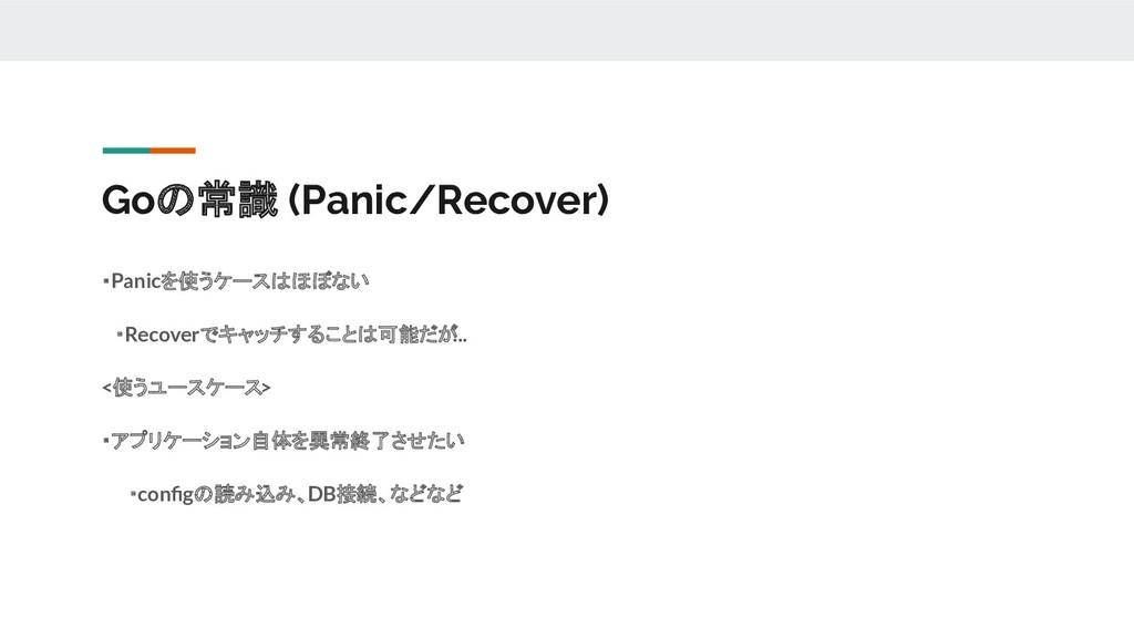 Goの常識 (Panic/Recover) ・Panicを使うケースはほぼない  ・Recov...