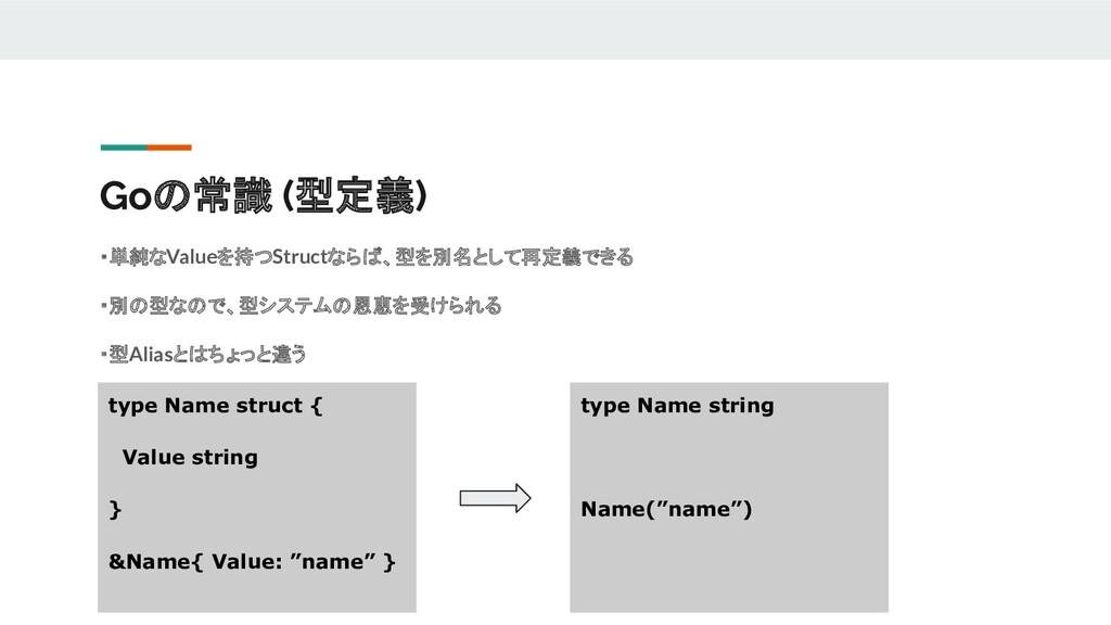 Goの常識 (型定義) ・単純なValueを持つStructならば、型を別名として再定義できる...